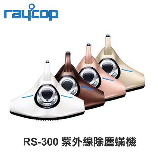 RAYCOP RS300 24期零利率 紫外線除塵蟎機 紫外線殺菌 四色 韓國 群光 貨1