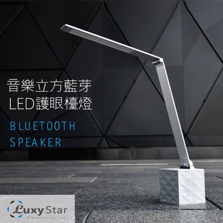 Luxy Star 音樂立方藍芽LED護眼檯燈