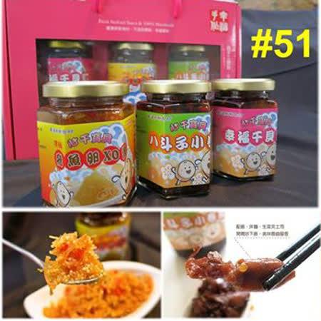 頂級飛魚卵XO醬 + 八斗子小卷醬 + 幸福干貝醬(免運)