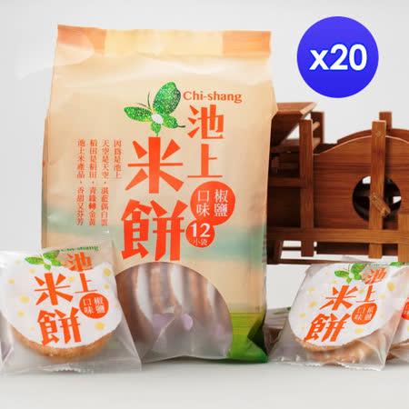 池上米餅-椒鹽口味(150g x 20包)