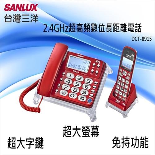台灣三洋SANLUX數位無線電話機(三色)