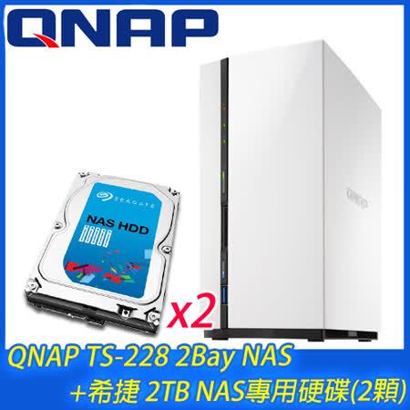 QNAP 威聯通 TS-228 2Bay NAS+希捷 2TB NAS碟*2(ST2000VN000)