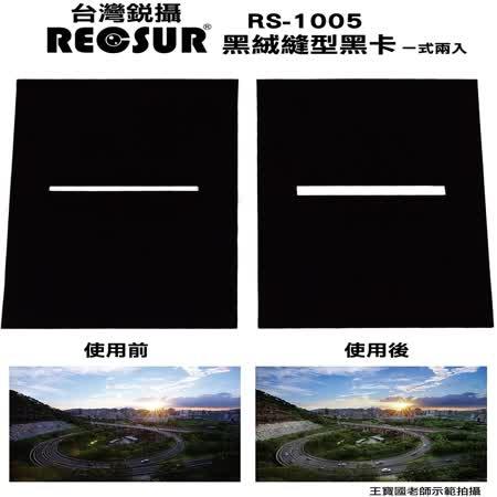 銳攝RECSUR黑絨型縫卡RS-1105N第2代