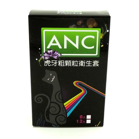 ANC虎牙粗顆粒保險套(6入/盒)-顆粒型衛生套