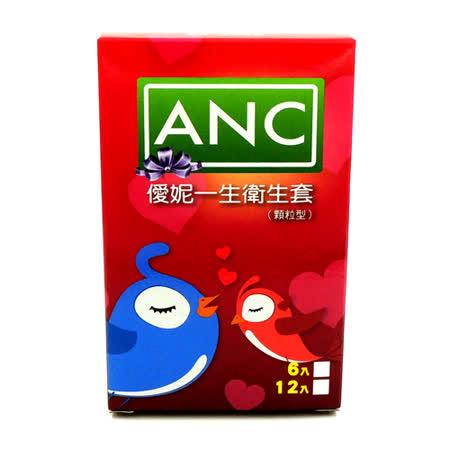 ANC僾妮一生保險套(6入/盒)-顆粒型衛生套