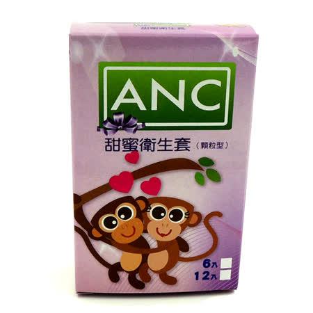 ANC甜蜜保險套(6入/盒)-顆粒型衛生套