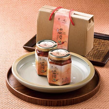 【寬心園】2罐組●香菇辣椒醬(250g/罐)(免運)