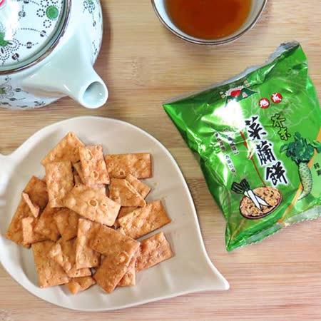【旭成】菜脯餅-芥末A63