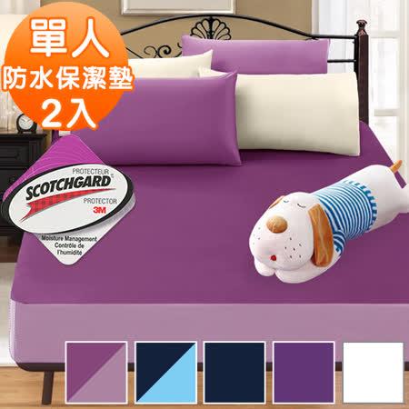J-bedtime【時尚系列】3M吸濕排汗X防水透氣網眼布單人床包式保潔墊-2入(多款任選)