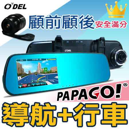O'DEL  TP-768 GPS 後視鏡型 導航+行車紀錄器