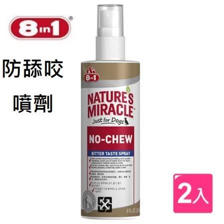 【美國8in1】自然奇蹟-防舔咬噴劑 8oz 防止抓咬身體或家具 (2入)