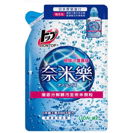 【LION 日本獅王】奈米樂超濃縮洗衣精補充包450g