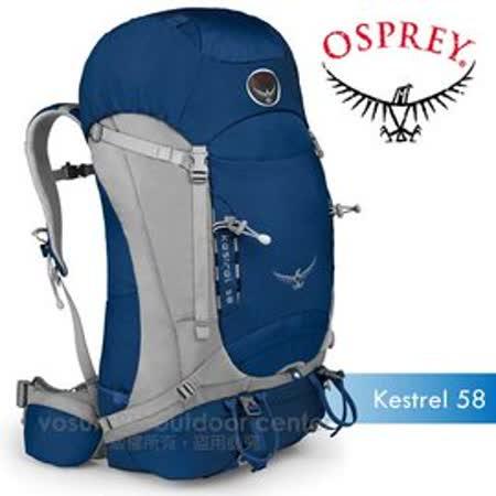 【美國 OSPREY】Kestrel 58L 小鷹級 輕量健行登山背包(3D立體網背/附背包套/緊急哨/登山杖扣)自助旅行.出國打工旅遊 藍色