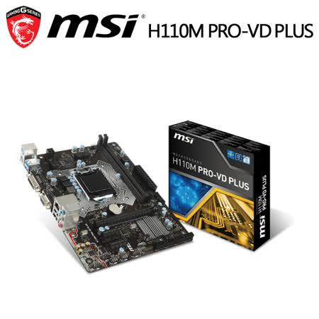 msi微星H110M PRO-VD PLUS Intel 1151主機板