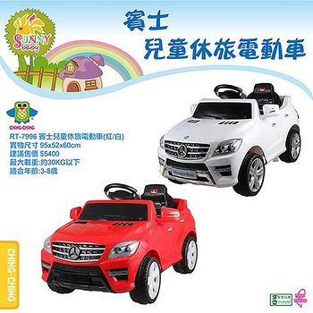 親親 賓士兒童休旅電動車 (2色)