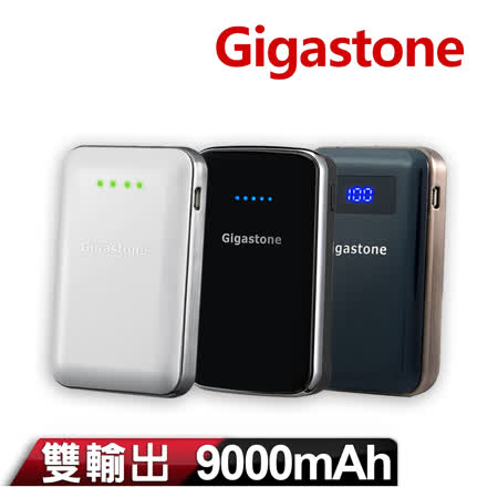 Gigastone 9000mAh 雙輸出行動電源