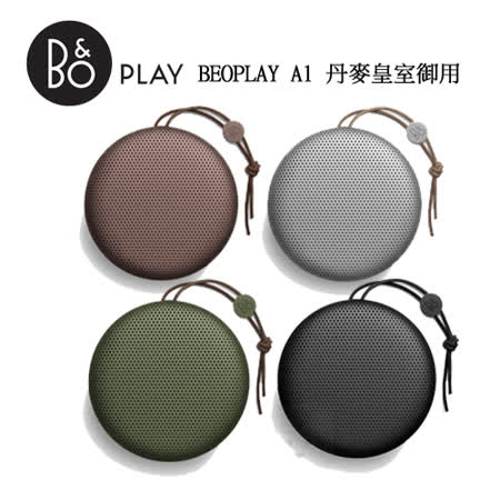 【B&O PLAY】 BEOPLAY A1 無線藍牙喇叭(保固2年/公司貨)
