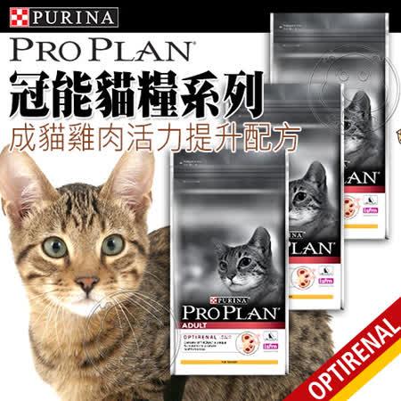 冠能 Pro Plan》成貓雞肉活力提升配方-400g