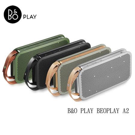 B&O PLAY BeoPlay A2 重低音無線藍牙喇叭 遠寬保固2年 原廠公司貨