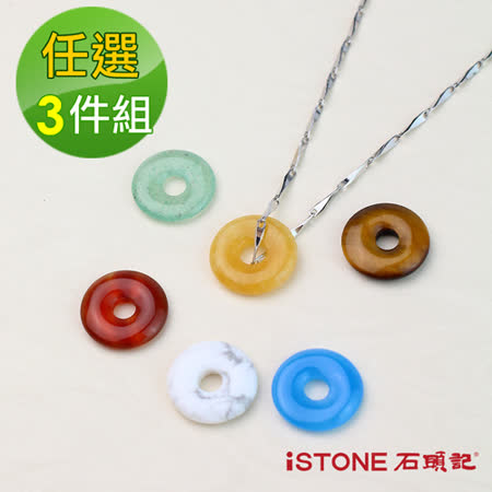 石頭記 925純銀項鍊-甜密圓戀(任選3入)
