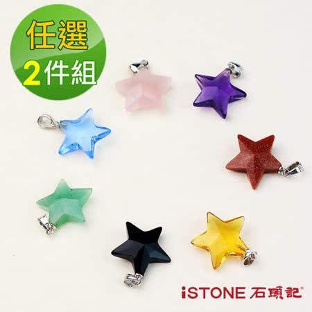 石頭記 925純銀水晶項鍊-許願星(任選2入)