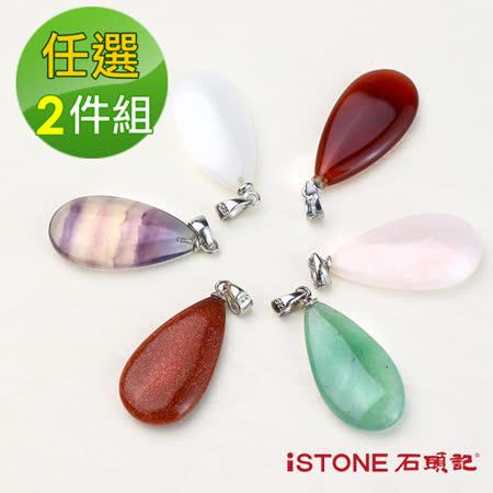 石頭記 925純銀項鍊-微甜之夏(任選2入)