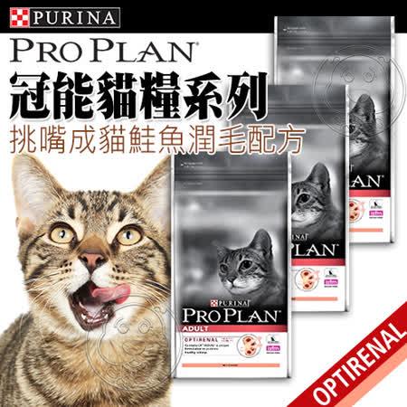 冠能 Pro Plan》挑嘴成貓鮭魚潤毛配方-1.3kg