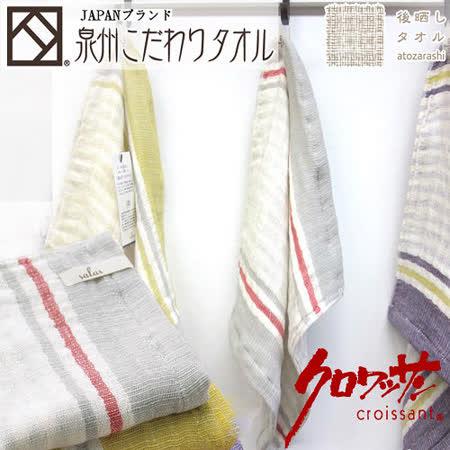【クロワッサン科羅沙】日本泉州~salas無撚紗橫紋方巾 32*32cm