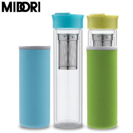 MIDORI雙層玻璃泡茶瓶-二入(藍+綠)EO-GS0400BGS0400G