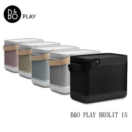 B&O PLAY BEOLIT 15 無線藍牙喇叭(公司貨)