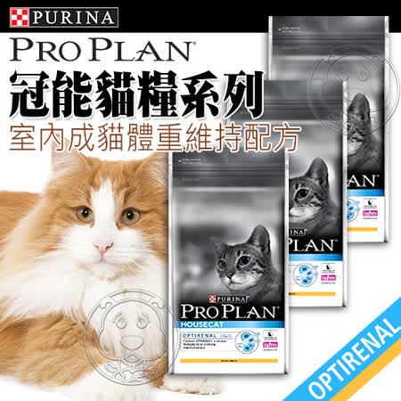 冠能 Pro Plan》室內成貓體重維持配方-1.3kg