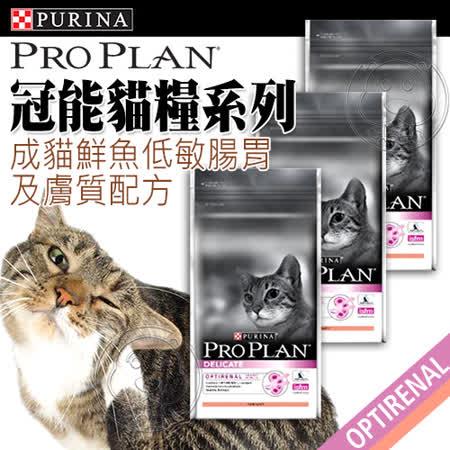 冠能 Pro Plan》成貓鮮魚低敏腸胃及膚質配方-1.3kg