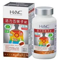【永信HAC】活力五味子錠(90錠)