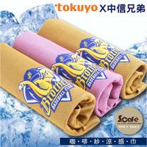 tokuyo X 中信兄弟 咖啡紗運動涼感巾 TX-501(二入組)