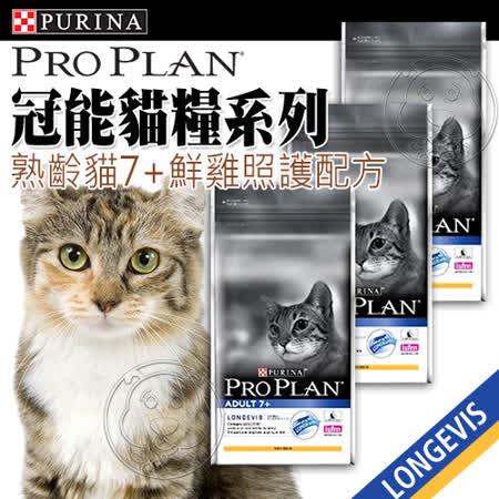 冠能 Pro Plan》熟齡貓7+鮮雞照護配方-1.3kg