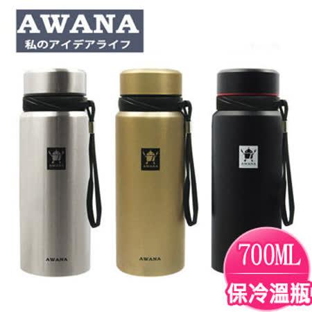 【AWANA】不鏽鋼#304經典運動保溫瓶(附濾網)700ml(三色可選)