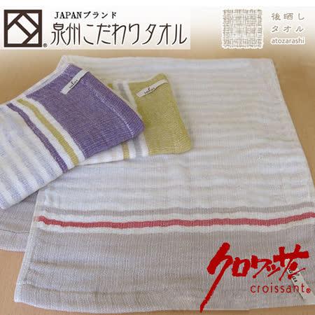 【クロワッサン科羅沙】日本泉州~salas無撚紗橫紋毛巾 32*80cm