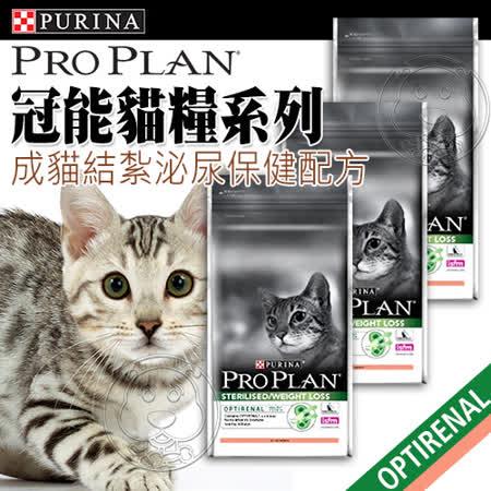 冠能 Pro Plan》成貓結紮泌尿保健配方-2.5kg