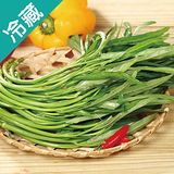 有機轉型期空心菜(250g±5%/包)