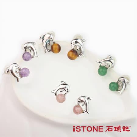 石頭記 925純銀耳環-海豚之戀(4入組)