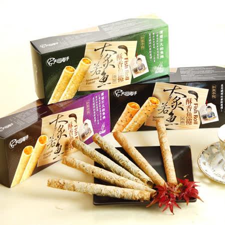 【大田海洋】大炙若魚-酥香魚捲綜合3盒(原味x1+海苔x1+芝麻x1)