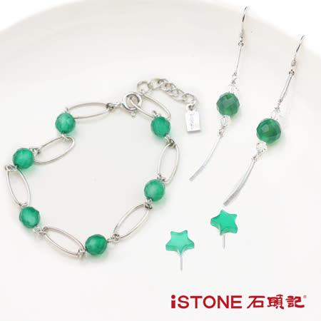石頭記 綠瑪瑙套組-超級女生(3入組)