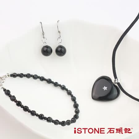 石頭記 黑瑪瑙套組-星星知我心(3入組)