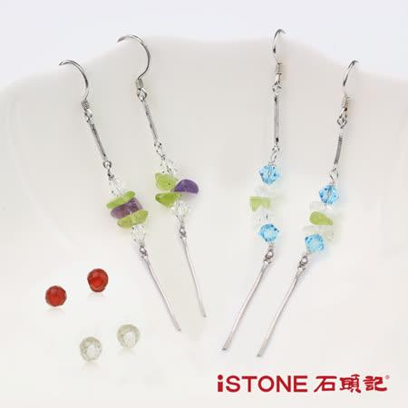 石頭記 925純銀水晶耳環-新魅力(4入組)