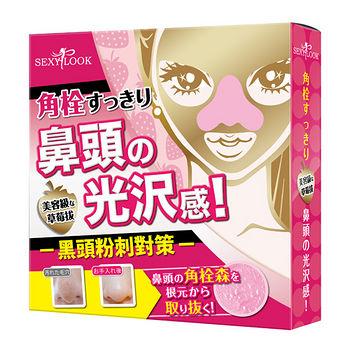 ★買一送一★SEXYLOOK淨空組-速效草莓粉刺(3劑)