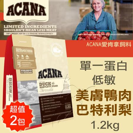 【網購】gohappy快樂購物網【ACANA愛肯拿】無榖 單一蛋白低敏美膚 鴨肉巴特利梨(1.2kgx2包)評價愛 買 購物