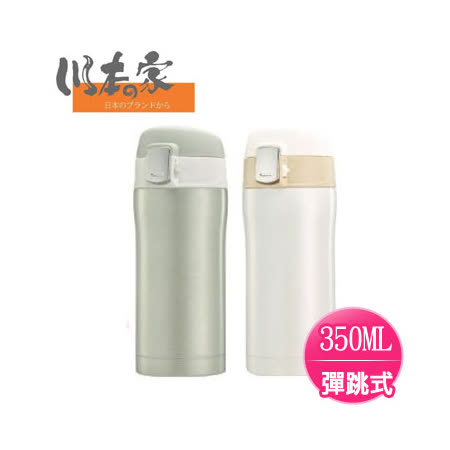 【川本之家】吉米高真空彈跳保溫杯(350ml)(兩色可選)