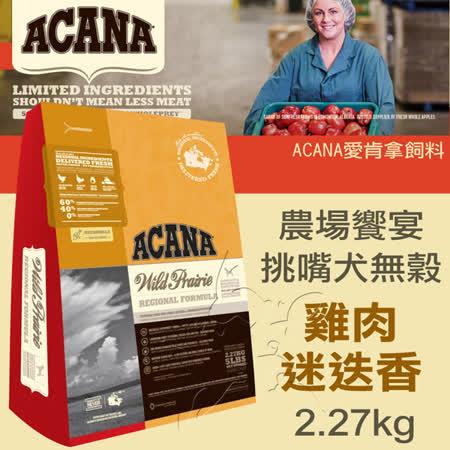 【私心大推】gohappy線上購物【ACANA愛肯拿 農場饗宴】挑嘴犬無榖 雞肉迷迭香(2.27kg)評價買 公司