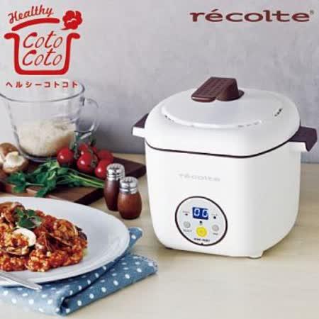 recolte 日本麗克特 Healthy CotoCoto微電鍋-典雅白