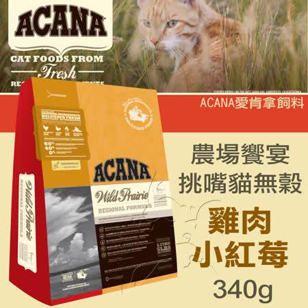 【ACANA愛肯拿 農場饗宴】挑嘴貓無穀 雞肉小紅莓(340g)